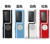 學生mp3播放器顯示歌詞U盤可愛有屏自帶USB英語音樂錄音筆隨身聽 igo 後街五號