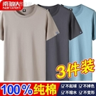短袖上衣男南極人100%純棉短袖t恤男夏季打底衫青年男士純色半袖寬鬆體恤ins 快速出貨