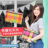 SOLIS [ 馬賽克系列 ] 平板手拿側背兩用包