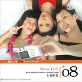 【軟體採Go網】IDEA意念圖庫 風格人物系列(08)行動科技