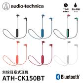 【94號鋪】鐵三角ATH-CK150BT藍牙線控耳機 防水運動耳機 藍牙耳機 (現貨贈硬殼耳機包)
