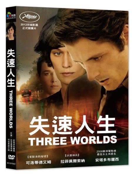 失速人生 DVD(購潮8)