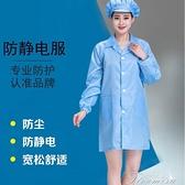 防靜電服-靜電衣 無塵大褂長款工作服 藍色車間防富士康食品廠白色粉色男女 快速出貨