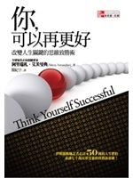 二手書博民逛書店《你,可以再更好:改變人生關鍵的思維致勝術》 R2Y ISBN:9861577858