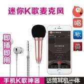 全民K歌麥克風帶耳機手機唱吧直播錄音唱歌神器蘋果安卓迷你話筒 城市玩家