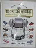 【書寶二手書T1/收藏_JWZ】模型車珍藏圖鑑_王作祥