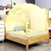2018新款三開門蒙古包蚊帳免安裝1.8m床雙人1.5米支架拉錬家用1.2CY『韓女王』