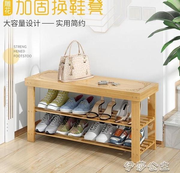 換鞋凳 鞋架簡易多層家用防塵鞋櫃經濟型收納門口可坐穿換鞋凳小竹鞋架子YYJ【快速出貨】