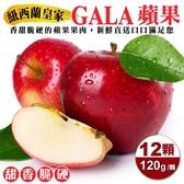 【果之蔬-全省免運】紐西蘭皇家級GALA蘋果禮盒x12顆(每顆120g±10%)
