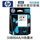 原廠墨水匣 HP 3JB06AA 1黑3彩 (GT51+GT52) /適用 HP DeskJet GT-5810/GT-5820/InkTank 315/Wireless 415/Wireless 419