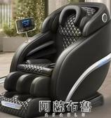 按摩椅 康佳新款按摩椅家用全身多功能豪華太空艙全自動智慧電動老人沙發 MKS阿薩布魯
