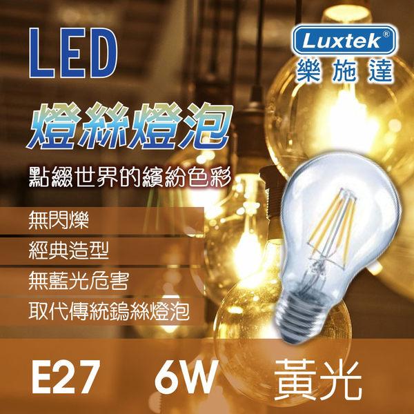 全館免運 樂施達 LED 燈絲燈泡 傳統型黃光 6W
