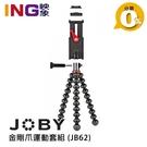 【24期0利率】JOBY GripTight Action Kit 金剛爪運動套組 JB62 章魚腳 台閔公司貨