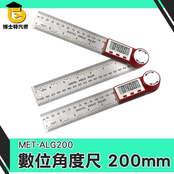 檢測水平垂直 內外角測量尺 不鏽鋼尺 裝修尺直尺 角度計 斜率 MET-ALG200數位角度尺200mm