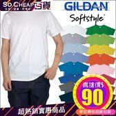 GILDAN 吉爾登 短袖T恤 ‧ 純棉 輕質感 夏季 新款 素色 中性 情侶裝 上衣  團服
