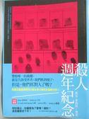 【書寶二手書T6/翻譯小說_KEP】殺人週年紀念_漢克.菲莉琵‧萊恩