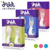 英國 Doddl 兒童學習餐具二件組 人體工學餐具 (綠色 / 粉色 / 藍色) 0194 好娃娃