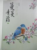 【書寶二手書T7/言情小說_B62】蔓蔓青蘿(三)_桩桩