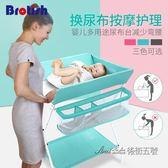 嬰兒護理台換尿布台新生兒用品寶寶按摩撫觸台多功能整理台可摺疊 後街五號