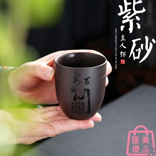 【2個裝】紫砂主人杯大號茶杯功夫茶杯組品茗杯茶盞【匯美優品】
