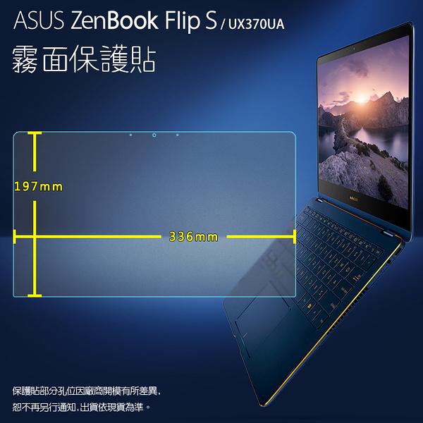 ◇霧面螢幕保護貼 ASUS 華碩 ZenBook Flip S UX370UA 筆記型電腦保護貼 筆電 軟性 霧貼 霧面貼 保護膜