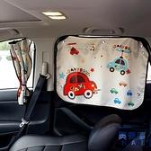 吸盤式車窗簾車用側窗防曬伸縮隔熱擋窗遮陽簾汽車車板【英賽德3C數碼館】