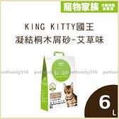 寵物家族-KING KITTY國王凝結桐木屑砂-艾草味6L