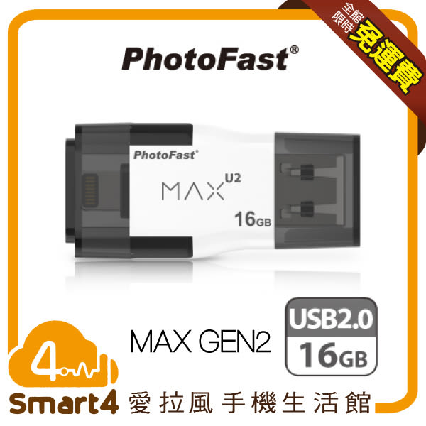 【愛拉風】 PhotoFast i-FlashDrive MAX GEN2 2.0 雙頭龍 16G Apple隨身碟