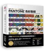 (二手書)PANTONE色彩聖經:預見下一波藝術、設計、時尚的色彩狂潮