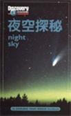 (二手書)夜空探秘