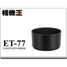 Canon ET-77 原廠遮光罩〔RF 85mm F2 適用〕ET77