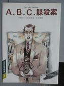 【書寶二手書T8/一般小說_NEO】A.B.C.謀殺案_克莉絲蒂探案1
