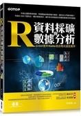 R資料採礦與數據分析  以 GUI 套件 Rattle 結合程式語言實作
