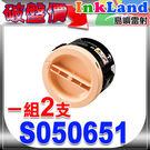EPSON S050651相容碳粉匣(高容量黑色)二支【適用機型】M1400/MX14/MX14NF