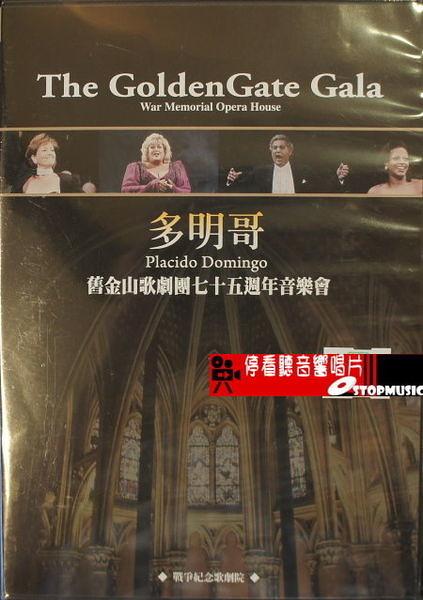 【停看聽音響唱片】 多明哥 - 舊金山歌劇團七十五週年音樂會 The GoldenGate Gala- War Memorial Opera House