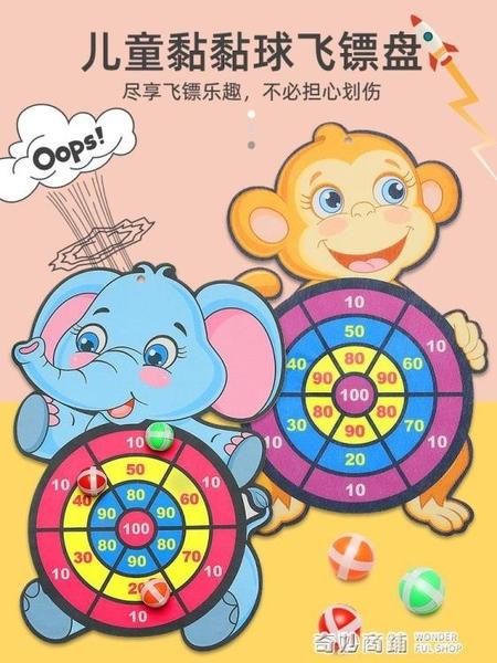 兒童投擲黏黏3親子室內益智互動卡通飛鏢盤粘粘球類寶寶玩具1-2歲 奇妙商鋪