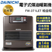 11/21-11/25日本大日Dainichi 電子式煤油暖爐FW-371LET柏金棕  贈送加油槍一支+防塵套一組