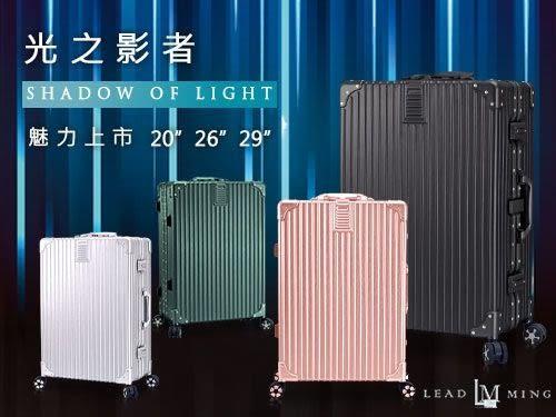 【Leadming】光使者 29吋防撞耐刮鋁框 行李箱