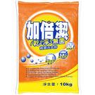加倍潔 殺菌洗衣粉 10kg