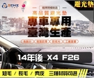 【短毛】14年後 F26 X4 避光墊 / 台灣製、工廠直營 / f26避光墊 f26 避光墊 f26 短毛 儀表墊