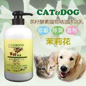 CAT&DOG 天然茶籽酵素寵物精油沐浴乳500ml (茉莉花)