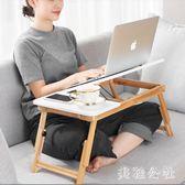 筆記本電腦做桌床上書桌可折疊懶人小桌子簡易學生寫字桌 ys6189『美鞋公社』
