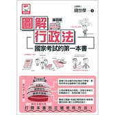 圖解行政法:國家考試的第一本書(第四版)