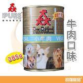 猋-牛肉口味/狗罐頭385g【寶羅寵品】