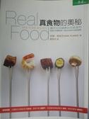 【書寶二手書T5/養生_LEX】真食物的奧秘-讓你找回健康的完美食物_妮娜.普朗克