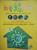 【書寶二手書T4/科學_LHU】我愛綠建築_林憲德