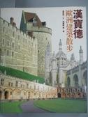 【書寶二手書T2/建築_NDG】漢寶德歐洲建築散步_漢寶德.黃健敏