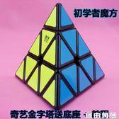 奇藝金字塔三角形魔方異形魔方套裝火山魔方幼兒園學生益智力玩具 自由角落