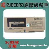 KYOCERA京瓷 原廠 碳粉匣 TK-3166