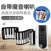 電子琴 音格格手卷鋼琴88鍵折疊便攜式電子鍵盤初學者成人家用專業加厚 MKS韓菲兒